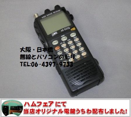 AR8200MK3 エーオーアール 広帯域受信機/レシーバー AOR