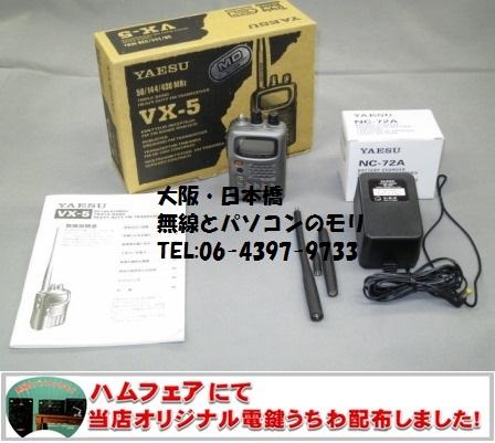 VX-5MD  50/144/430MHz シルバーメタリック仕上げ ヤエス YAESU