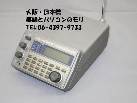 AR3000 広帯域受信機 広帯域レシーバー AOR エーオーアール AR-3000
