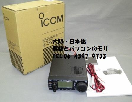 IC-703 ICOM HF/50MHz アンテナチューナー内蔵 アイコム