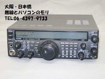 FT-847M ヤエス HF/50/144/430MHz オールモードトランシーバー YAESU