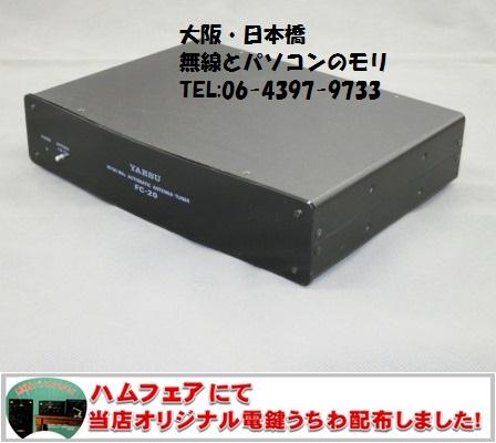FC-20 ヤエス アンテナチューナー HF/50MHz/FT-100/FT-847/FT-857/FT-897等用 YAESU