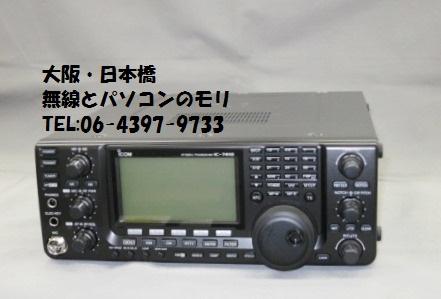 IC-7410M アイコム (HF/50MHz 50W タイプ) 新スプリアス ICOM