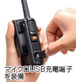 VXD1 1Wタイプ 携帯型デジタルトランシーバー デジタル簡易無線機 ◆免許不要・申請だけでOK! ヤエス VXD-1