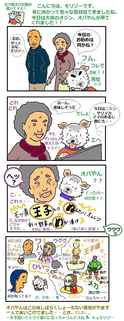 モリゾーちん159 妄想が暴走~?