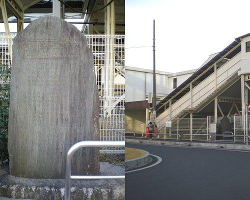 上福岡駅記念碑