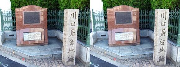 川口居留地跡の石碑(平行法)