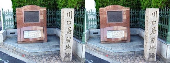 川口居留地跡の石碑(交差法)