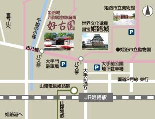 姫路城・好古園