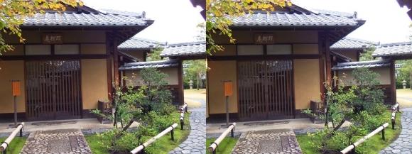 姫路城西屋敷公園 好古園 茶の庭 双樹庵①(平行法)