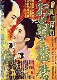 「番町 皿屋敷お菊と播磨」1954年作品