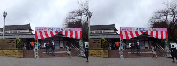 姫路城入城口(交差法)