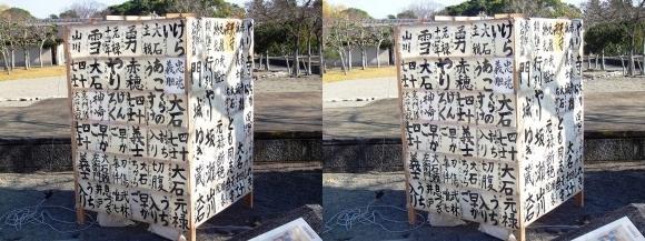 赤穂城跡 本丸庭園③(平行法)