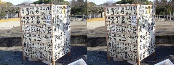 赤穂城跡 本丸庭園③(交差法)