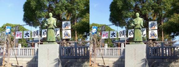 大石神社 大石内蔵助銅像(交差法)