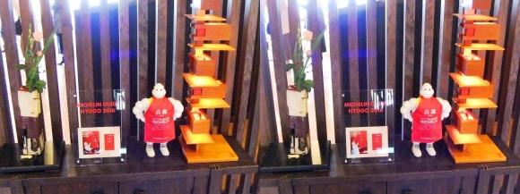赤穂温泉 潮彩きらら 祥吉「ミシュランガイド2016 兵庫特別版」プレート (交差法)