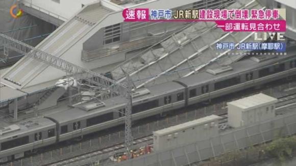 摩耶駅の足場倒壊事故現場の様子