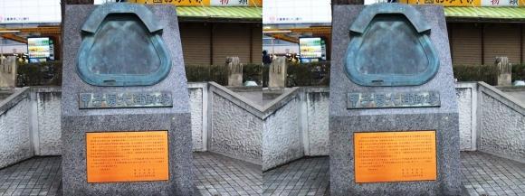 甲子園大運動場記念碑(平行法)