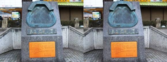 甲子園大運動場記念碑(交差法)