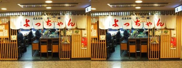ひろしま駅ビル ASSE お好み焼き よっちゃん(交差法)