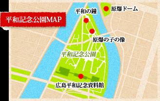 平和記念公園MAP