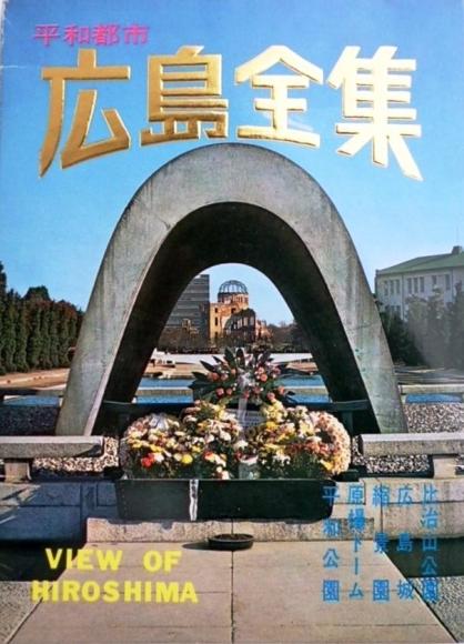 平和都市 広島全集 絵葉書セット