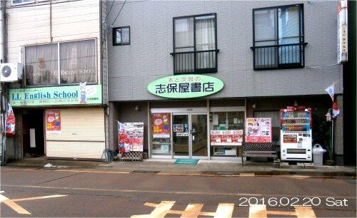 03a 500 20160220 storefront LL Shihoya