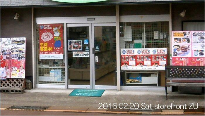 03b 700 20160220 storefront LL Shihoya ZU