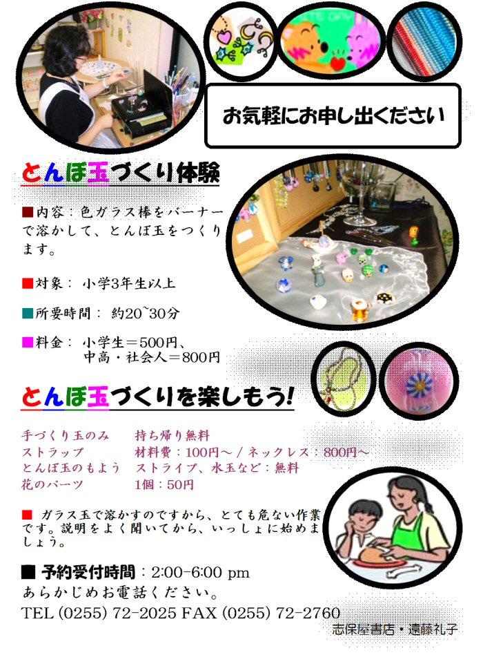 03c 700 20160220 とんぼ玉体験PR