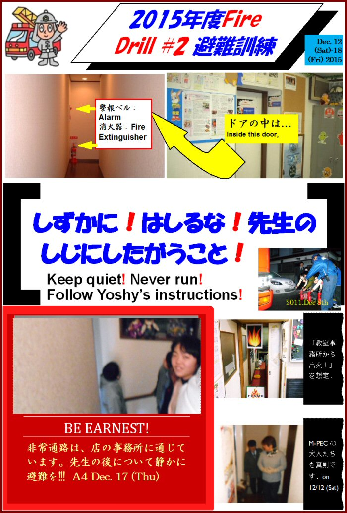 700 20161212 -19:Fire Drill Poster