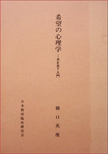 03c 500 20160304 希望の心理学cover