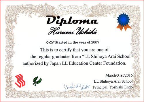 03b 500 20160304 Diploma at Commencement:牛木晴海