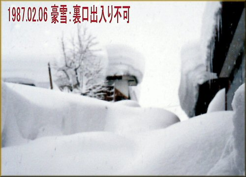 500 19870206 豪雪裏口出入り不可