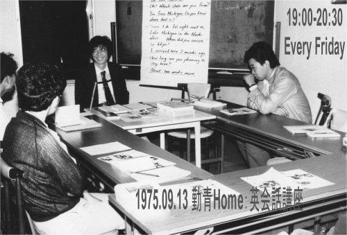 500 19750913 勤青ホーム英会話trim-title