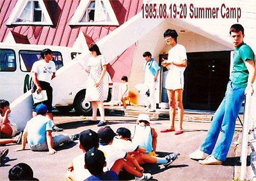 500 19850819 -20 SummerCampDianRichardYoshy