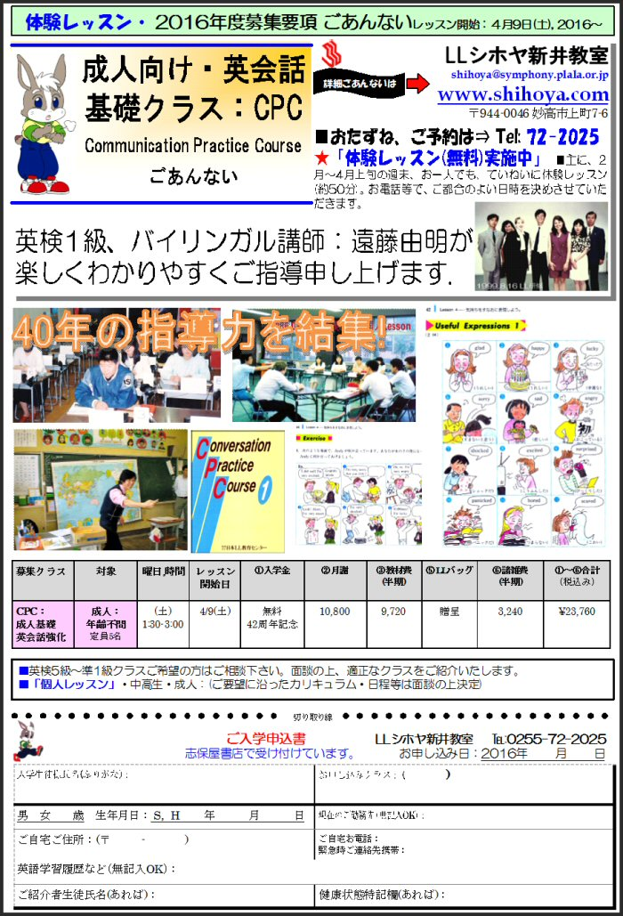03d 700 20160312 LL成人英会話PR-pamphlet
