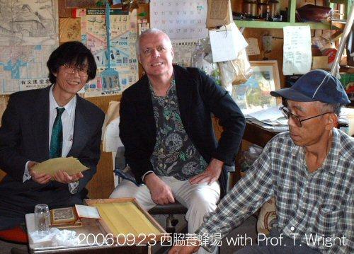 03f 500 20060923 05Honey NishiwakiTimYoshy title