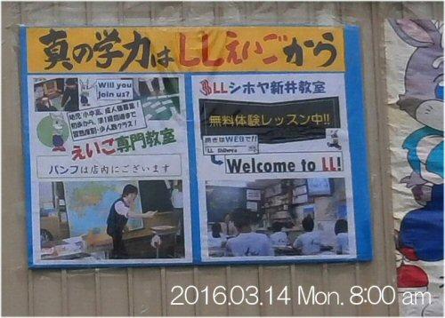 02c 500 20160314 0800 LL-PR Board 倉庫西zu