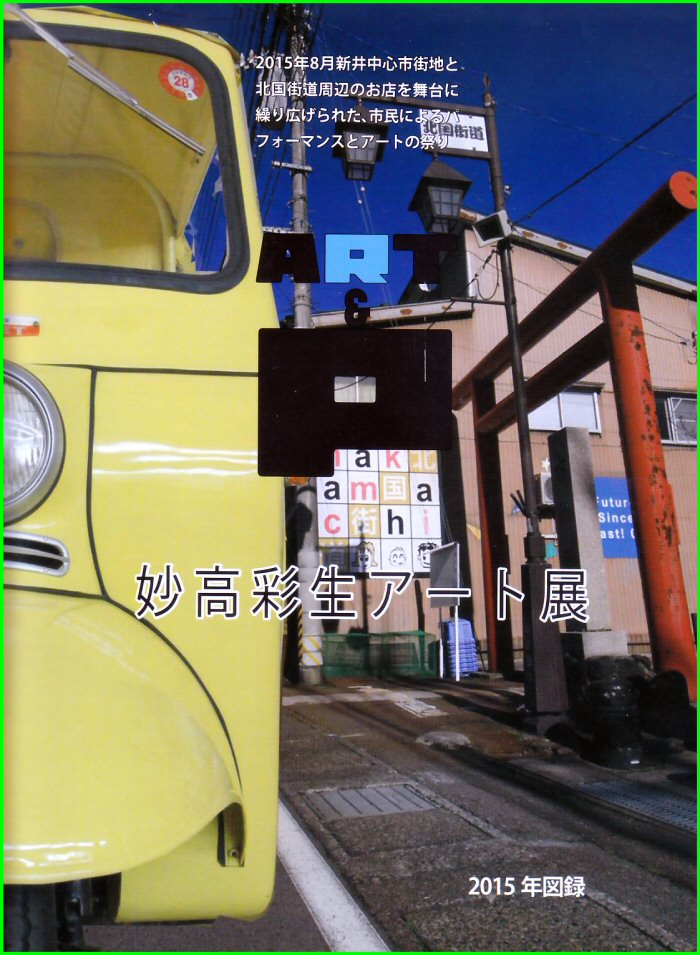 03a 700 20150315 妙高彩生アート展Panph01cover