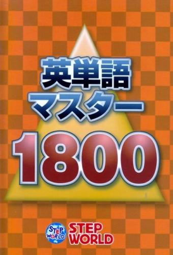 03a 500 英単マスター1800TEXT表紙