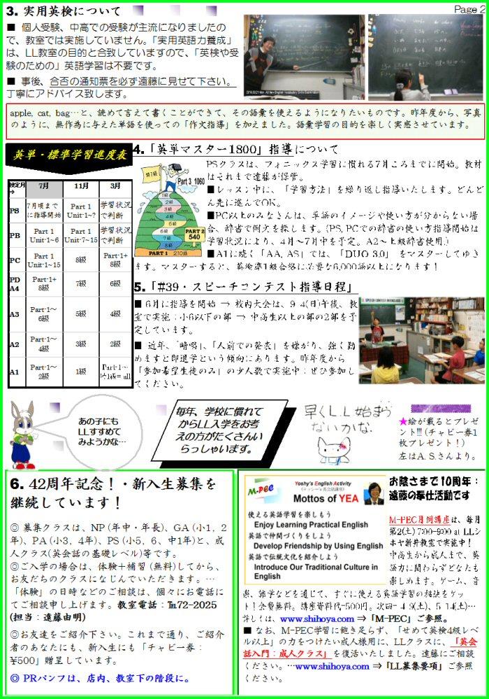 03b 700 20160403 News4-5 02