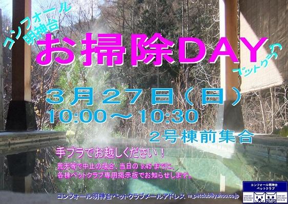 16年3月度お掃除Day