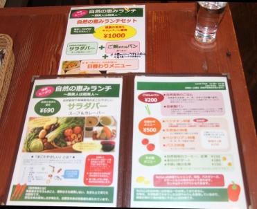 natula-menus.jpg