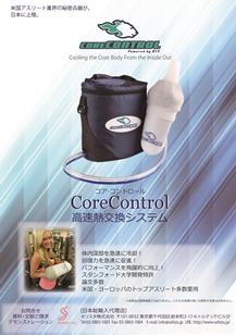 CoreControlオモテ