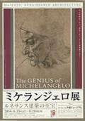 Michelangelo_Panaso_201606 001