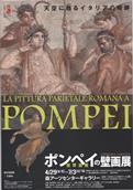 Pompei_MoriArts_201604 001