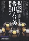 Rosanjin_Mitsui_201604 001