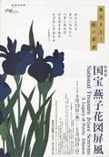 Kakitsubata_Nezu_1604 001