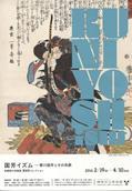 Kuniyoshism_Nerima_1602 001