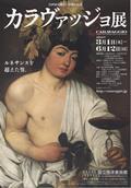 Caravaggio_Seibi_1603NEW 001